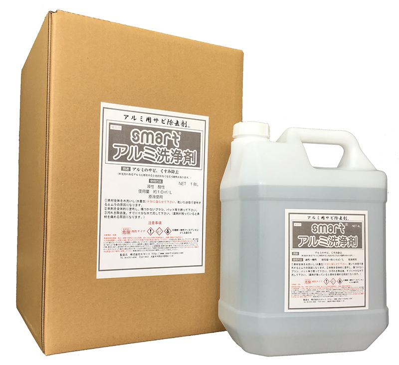 スマートアルミ洗浄剤