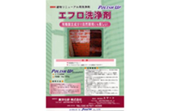 POLISH UP エフロ洗浄剤(建築用洗剤)