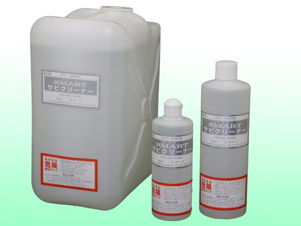 スマートサビクリーナー(サビ除去剤)