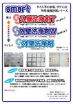 スマート外壁洗浄剤