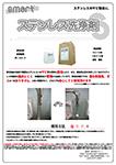 スマートステンレス洗浄剤