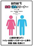 スマート除菌・消臭クリーナー(トイレ用)