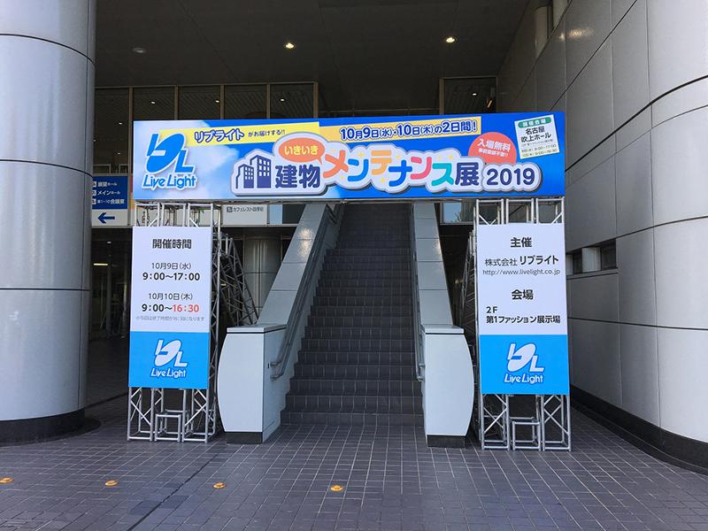 リブライト展示会2019