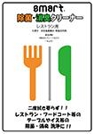 スマート除菌・消臭クリーナー(レストラン用)
