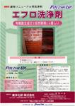 エフロ洗浄剤